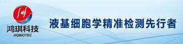 广州鸿琪光学仪器科技有限公司