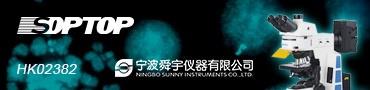 宁波舜宇仪器有限公司 品质可靠的国产显微镜光学产品