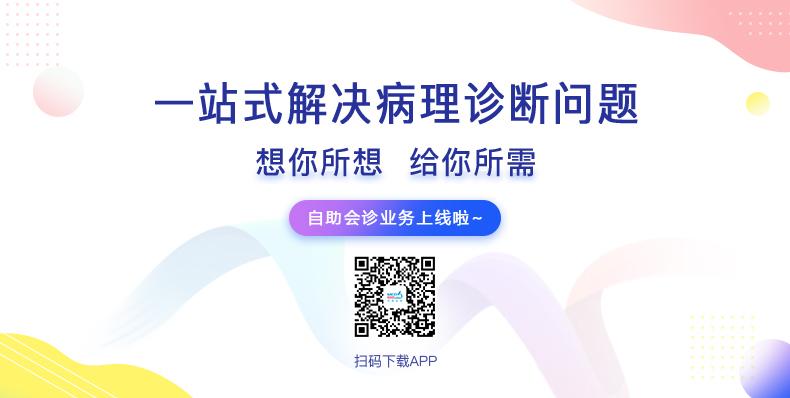 华夏病理云诊断平台App