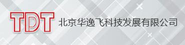 北京华逸飞科技发展有限公司