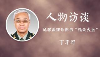 """乳腺病理诊断的""""精诚大医""""——陆军总医院丁华野教授"""