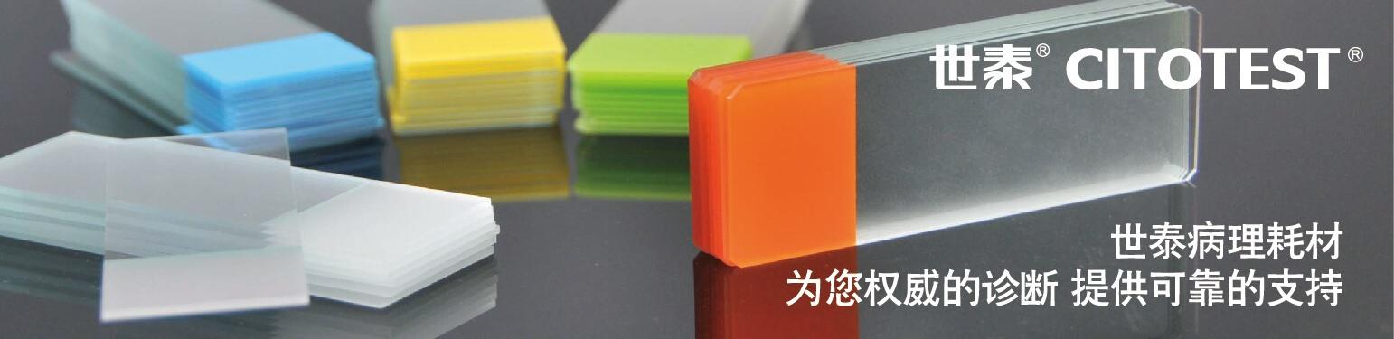 江苏世泰实验器材有限公司