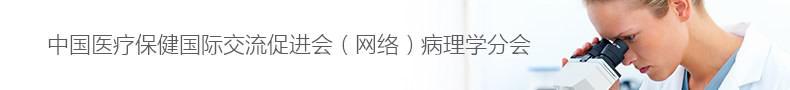 中国医疗保健国际交流促进会病理专业委员会