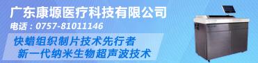 广东康塬医疗科技