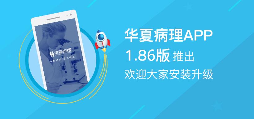 华夏病理手机APP1.86版推出 欢迎大家安装升级
