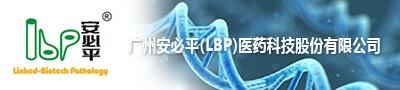 广州安必平医药科技股份有限公司 国内信得过的细胞病理学产品